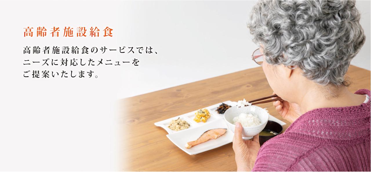 高齢者施設給食