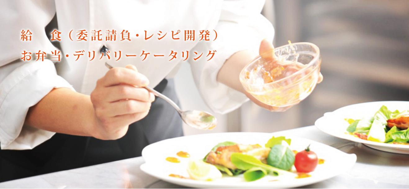 給食(委託請負・レシピ開発)お弁当・デリバリー・ケータリング